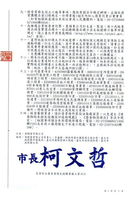 公司登記公文002